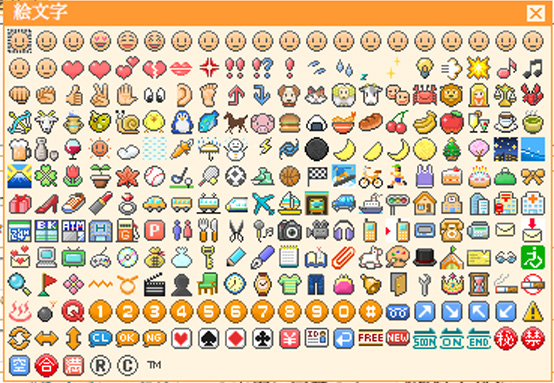 Japanese Text Messaging and Emoticons | Hills Learning